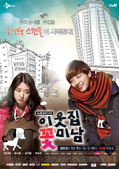 Film Drama Korea Flower Boy Next Door | video added posters and teaser trailer for the upcoming