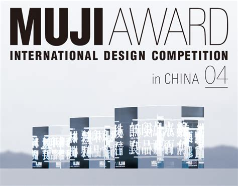 design for good competition muji award 04