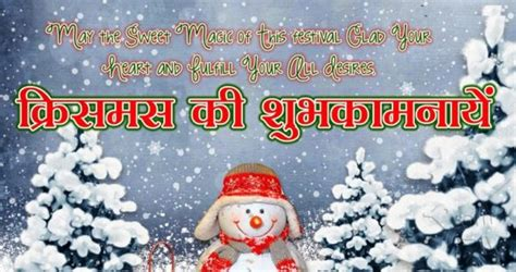 marry christmas quotes  hindi
