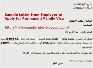 Sample Letter From Employer To Apply For Permanent Family