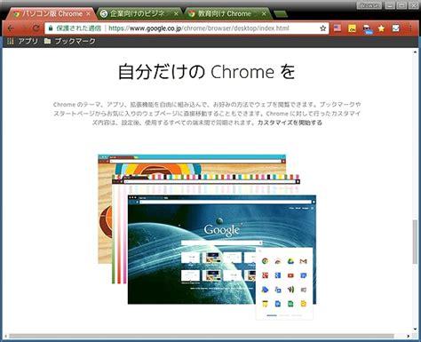 theme google chrome rabbit google chrome テーマを自作してみる なんとか ネット