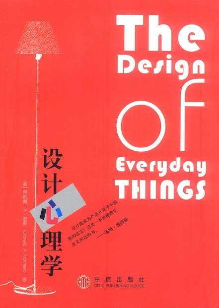 Design Of Everyday Things Pdf | the design of everyday things pdf tennisinterwc over