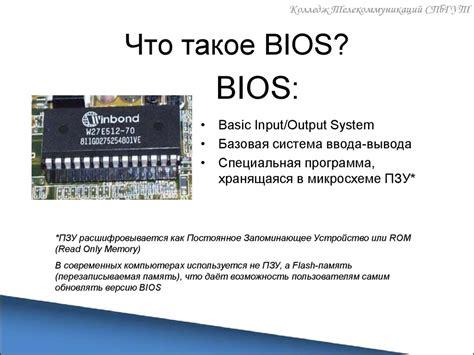 reset bios effect bios базовая система ввода вывода презентация онлайн