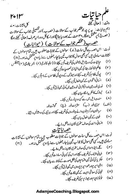 Urdu Essay For Class 4 by Essay For Class 8 In Urdu Buy Original Essay Attractionsxpress Attractions Xpress