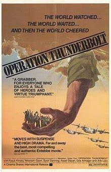 operation wedding israeli movie poster operation thunderbolt film wikipedia
