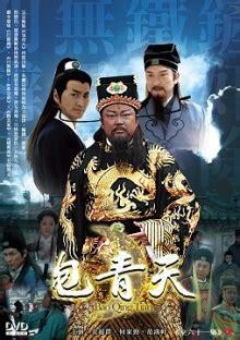 justice bao (2010 tv series) wikivisually