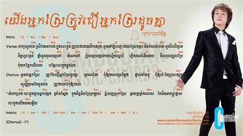 learn guitar khmer song 478284488984250 khmer lyric and guitar chord