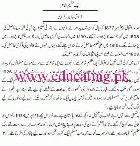 Urdu Essays For Class 5 by Urdu Essay On Muhammad Iqbal