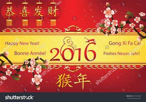 happy new year translated new year 2016 printable greeting stock vector