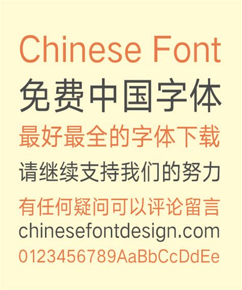 chinese pattern font chinese fonts free chinese font download