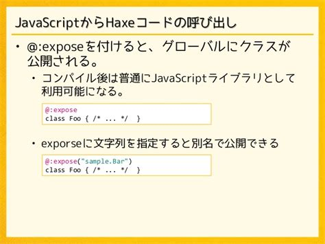 javascript pattern for price first step to haxe javascript
