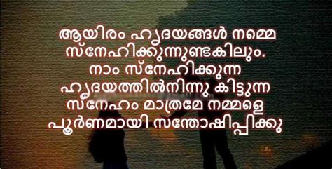 images of love quotes in malayalam feeling alone quotes sad malayalam image quotes at