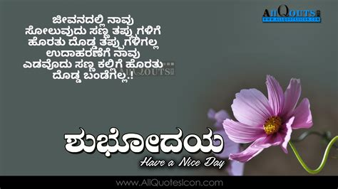 thought for the day in kannada language quotes adda com telugu life inspirational quotes in kannada wallpaper thoughts