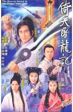 2000 chinese television series endings