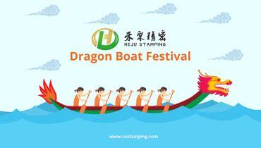 dragon boat festival holiday 2017 heju sting holiday notice of 2017 dragon boat festival