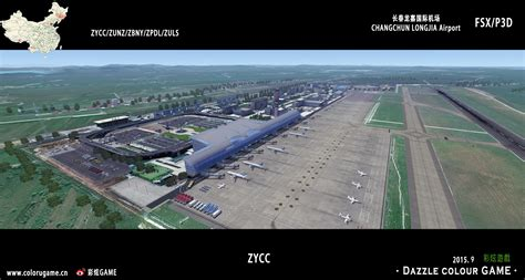 airport design editor effects dazzle colour game changchun longjia airport released