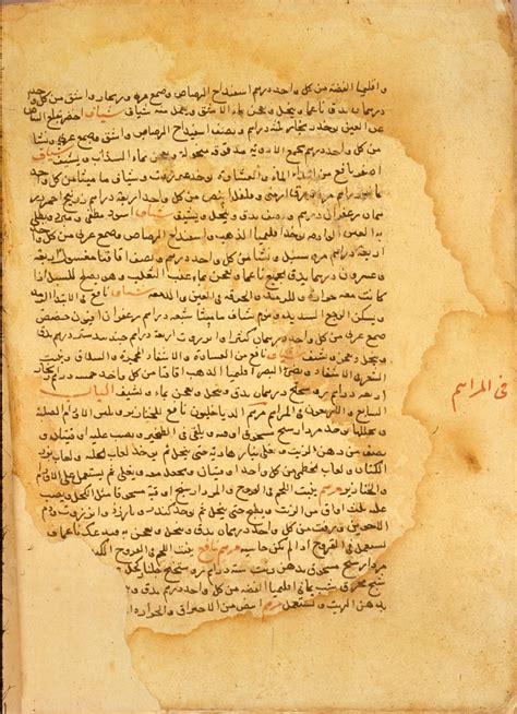 islamic medical manuscripts medical encyclopedias gallery