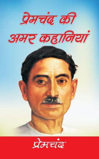 biography of premchand in hindi premchand ki amar kahaniyan by munshi premchand paperback