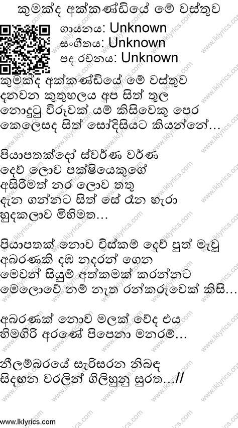 unknown lyrics kumakda akkandiye me wasthuwa lyrics lk lyrics