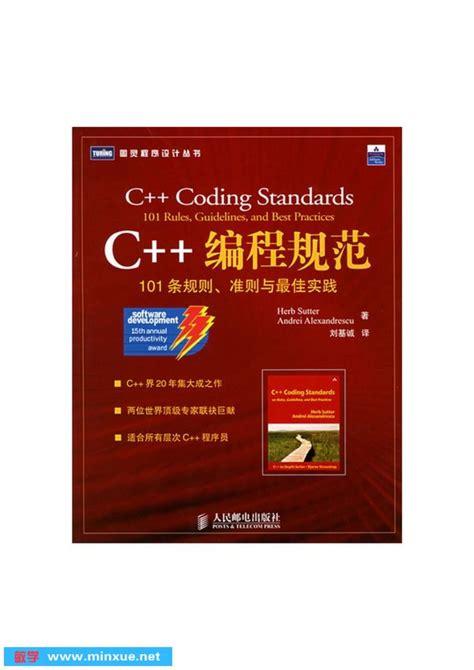 C 编程规范101条规则 准则最佳实践 中文版 C C C 电脑 敏学网