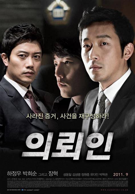 The Client 2011 The Client Korean Movie 2011 의뢰인 Hancinema The Korean Movie And Drama Database