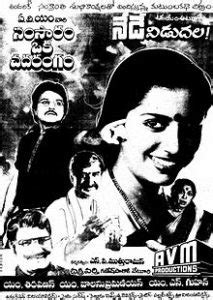 Samsaram Oka Chadarangam Mp3 Songs Free Download 1987 Telugu