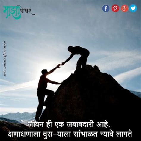 biography meaning in marathi 17 best images about marathi quotes on pinterest wisdom