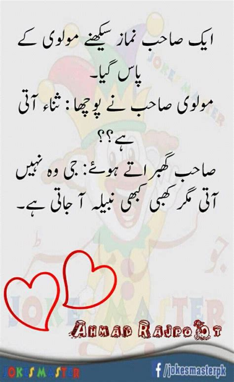 Funny Memes In Urdu - 596 best urdu funny jokes images on pinterest jokes