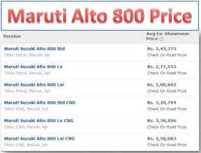 Suzuki Alto 800 Price New Maruti Alto 800 Launching On October 16 Technical