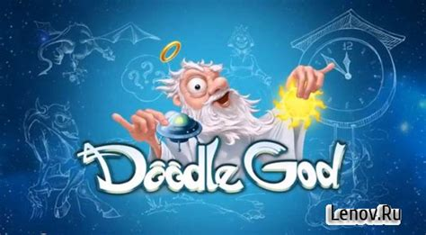 doodle god for galaxy y doodle god hd обновлено v 3 2 4 мод unlimited mana