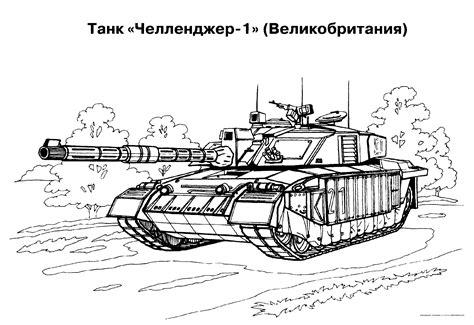 Malvorlagen Fur Kinder Ausmalbilder Panzer Kostenlos Tanks Coloring Pages Croke