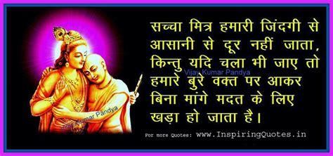 krishna biography in hindi language life anmol quotes in hindi 1 inspiring quotes