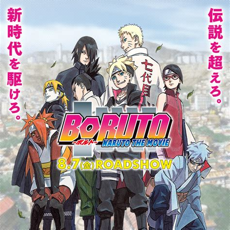 film boruto the muvie boruto ボルト naruto the movie