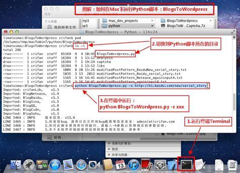 tutorial python mac python初级教程 入门详解