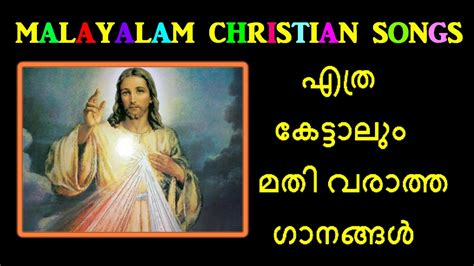 malayalam christian songs set 03 malayalam christian devotional songs best songs only doovi
