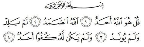 doodle nama ibnu al ikhlas ibnu katsir obatrindu
