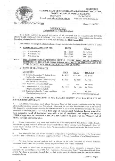 f a supplementary date sheet 2015 fbise federal board ssc part 1 2 admission form 2016 schedule