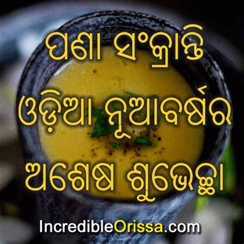 pana sankranti 2017 in odisha date odia new year wallpaper