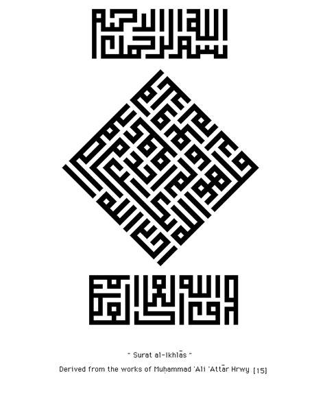 Kotak Kalung Bentuk Petak gambar kaligrafi hitam putih 2014 gratis
