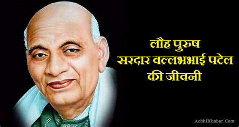 biography sardar vallabhbhai patel hindi ल ह प र ष सरद र वल लभभ ई पट ल क ज वन व न ब ध sardar