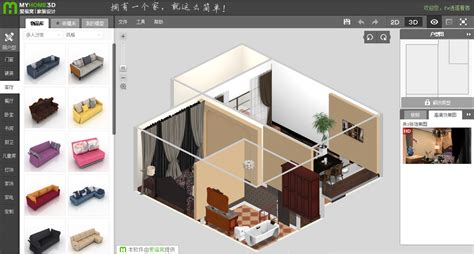 easy to use home design software free home design software myhome3d links home owners designers