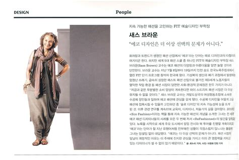 Design Magazine Korea | design magazine korea eco fashion talk