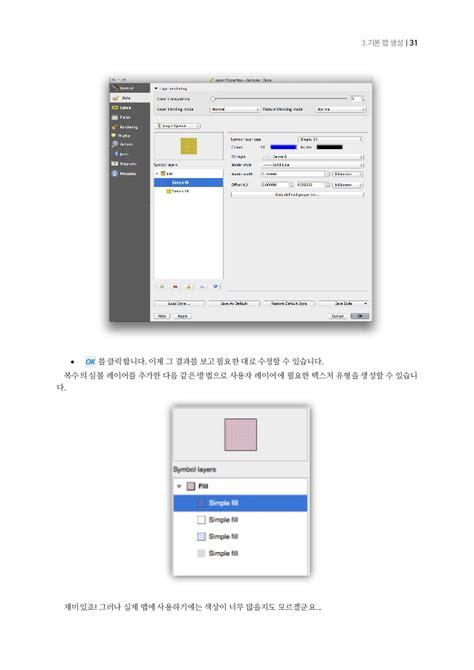 qgis tutorial manual qgis 공식 training manual 한국어판