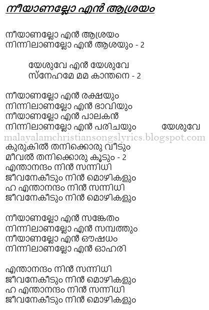 Christian Devotional Song Lyrics: Neeyanallo en aasrayam