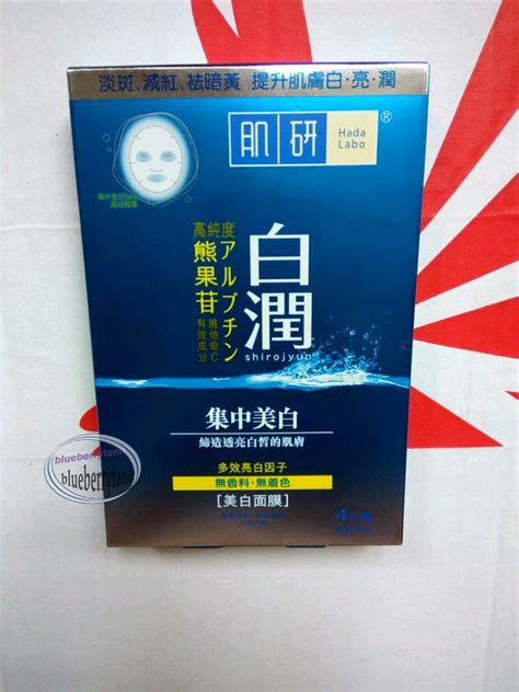 hada labo hadalabo shirojyun whitening mask 4 pieces