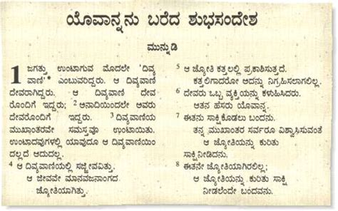 Apology Letter Meaning In Kannada Top 10 Most Scripts Still In Use Today Bliu Bliu