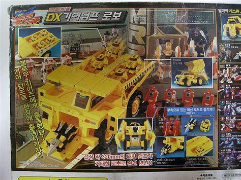 Dx Gear Dump Robo bandai machine robo rescue yellow gears dx gear dump