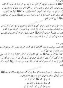 Eid Milad Un Nabi Essay In Urdu eid milad un nabi speech in urdu jashne milad