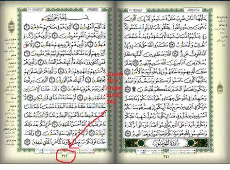 ahlan wa sahlan formula mencari muka surat juzuk dalam al quran
