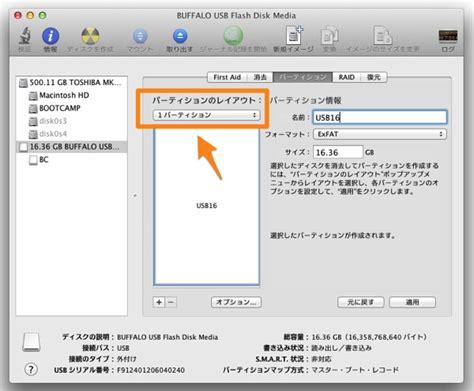 format exfat macbook macでusbメモリを exfat 形式にフォーマットする方法 データ復旧のパソコンサポートやまもと